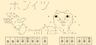 honitsu.png